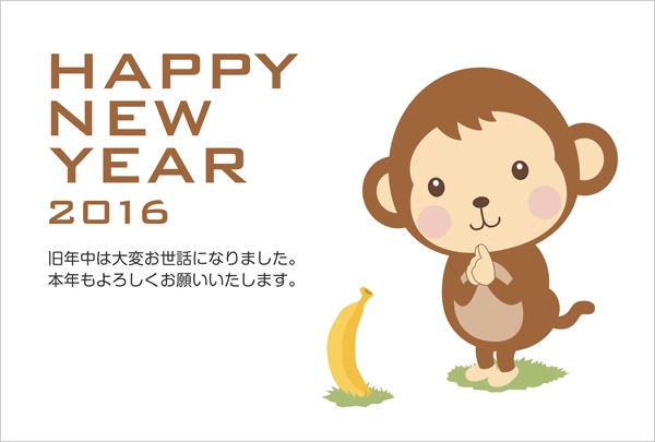 newyearcard2016goromaru