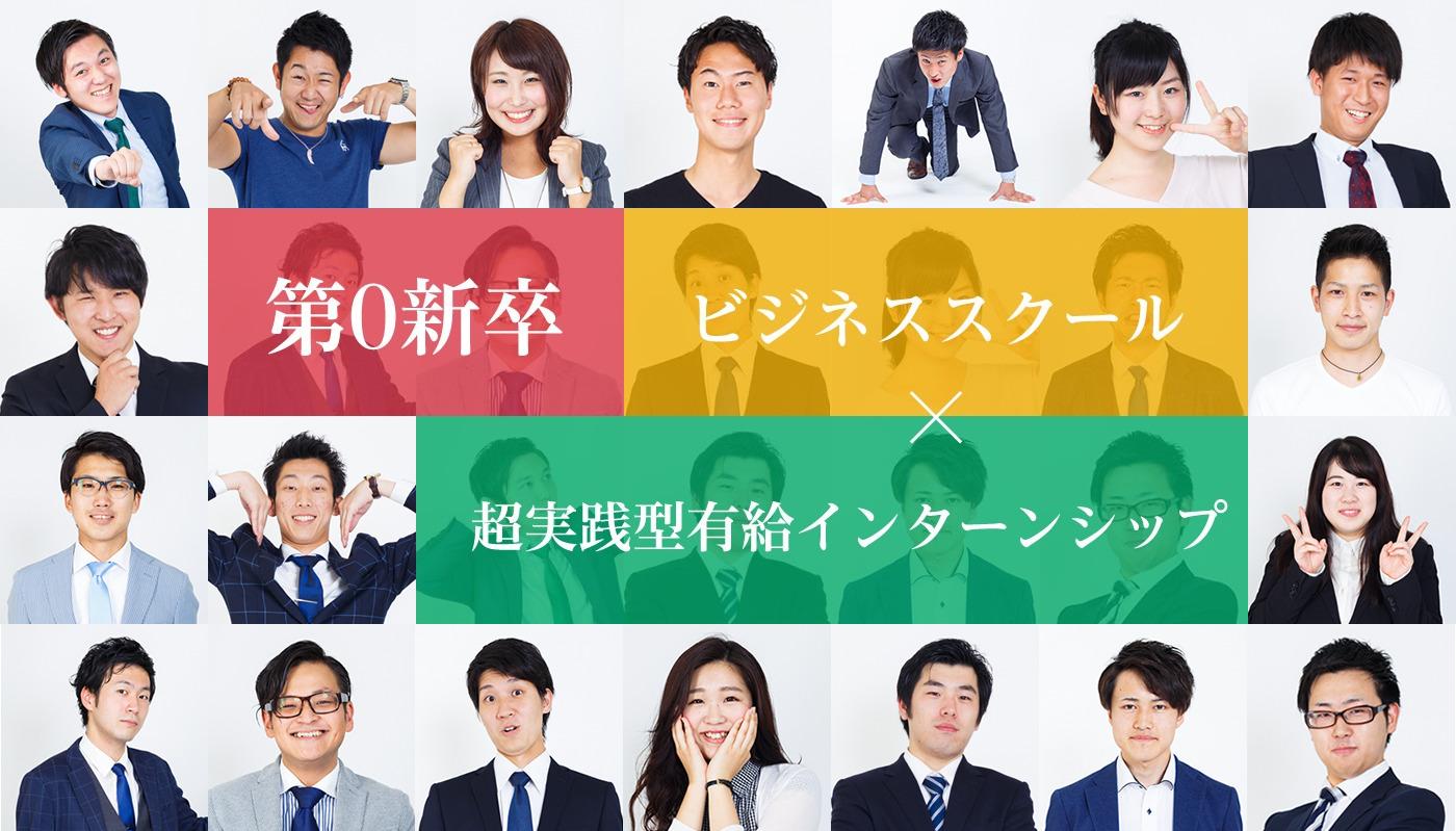大学生の即戦力を育てる「第0新卒」商標登録完了  ~関西中心に累計400名輩出の人材育成サービス~