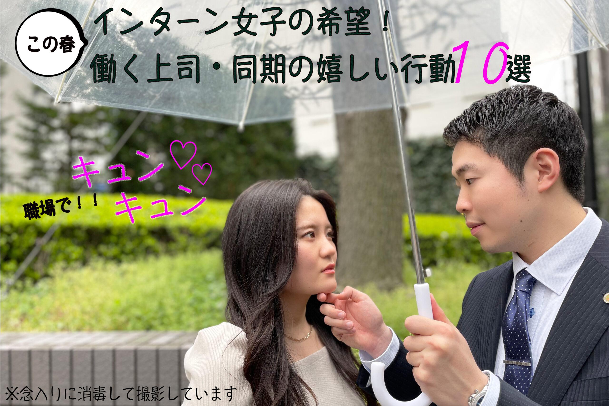 【職場でキュンキュン】インターン女子の希望! 働く上司の嬉しい行動10選!